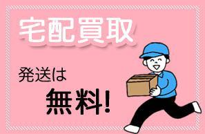 宅配買取商品の発送は無料です。